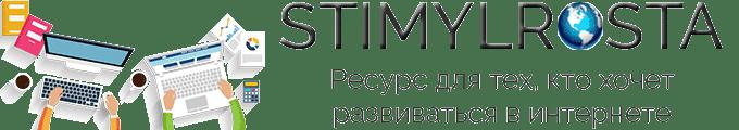 StimylRosta — интернет заработок, сайтостроение и продвижение