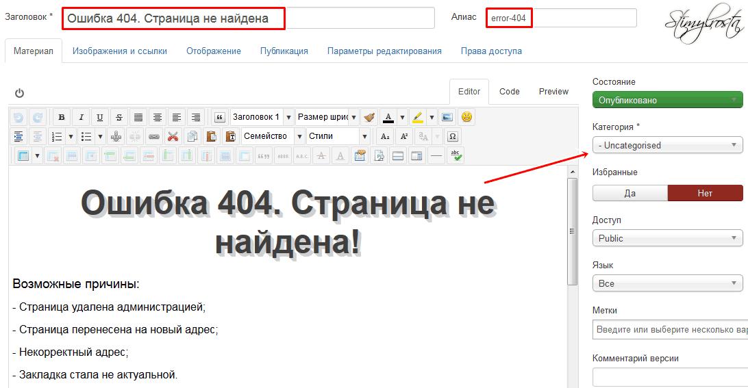 Как сделать ошибку 404 на сайте joomla 25 - Tuningss.ru