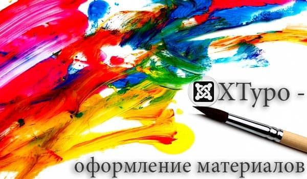 XTypo - привлекательное оформление материалов на движке Joomla